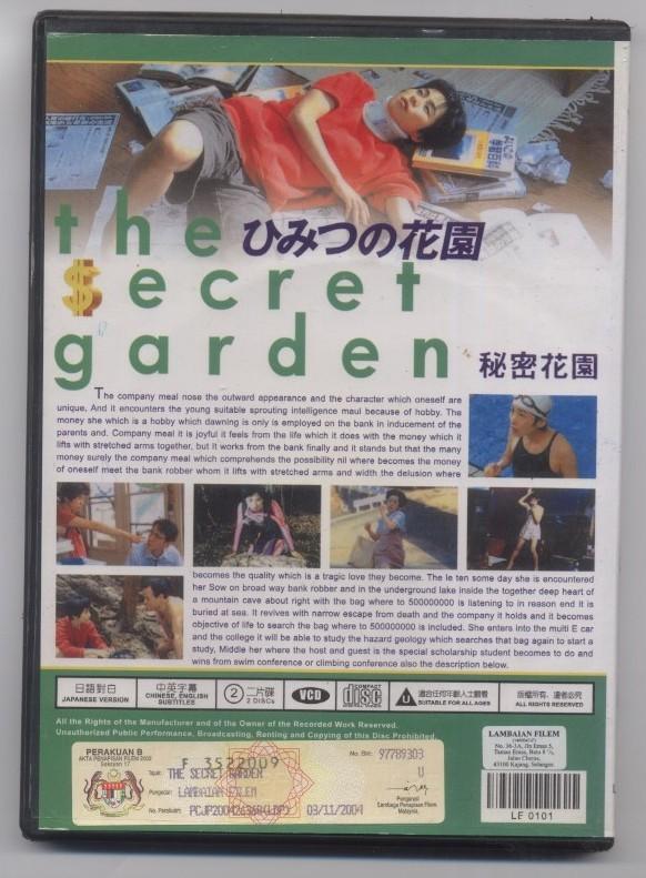 中古VCD 西田尚美主演 「ひみつの花園」※配送料:全国185円~※_画像3