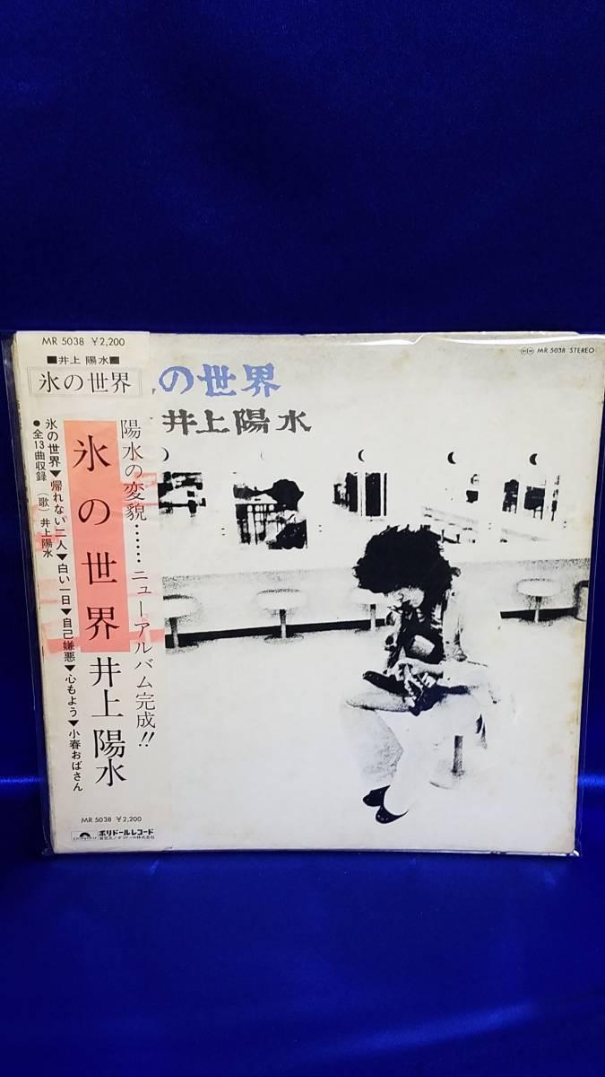 LP3 LP レコード 井上陽水 4枚セット 盤面キレイ 帯付き 3枚 陽水II/センチメンタル 断絶 氷の世界 もどり道_画像3