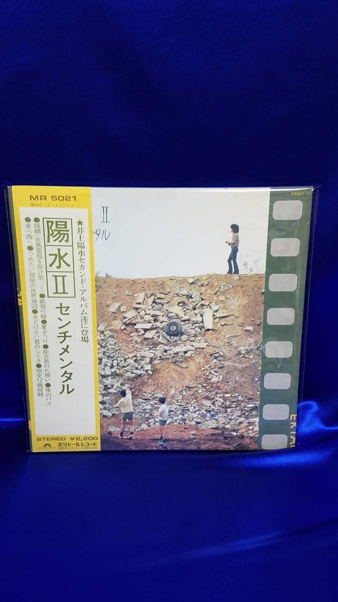 LP3 LP レコード 井上陽水 4枚セット 盤面キレイ 帯付き 3枚 陽水II/センチメンタル 断絶 氷の世界 もどり道_画像2