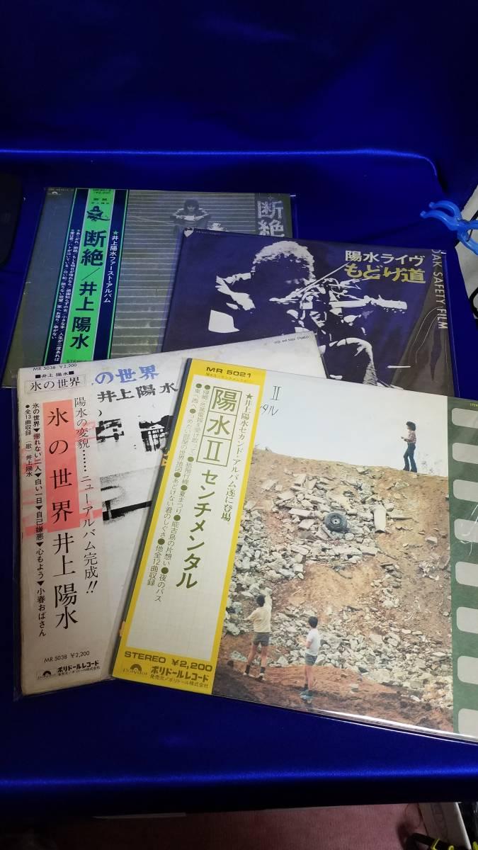 LP3 LP レコード 井上陽水 4枚セット 盤面キレイ 帯付き 3枚 陽水II/センチメンタル 断絶 氷の世界 もどり道