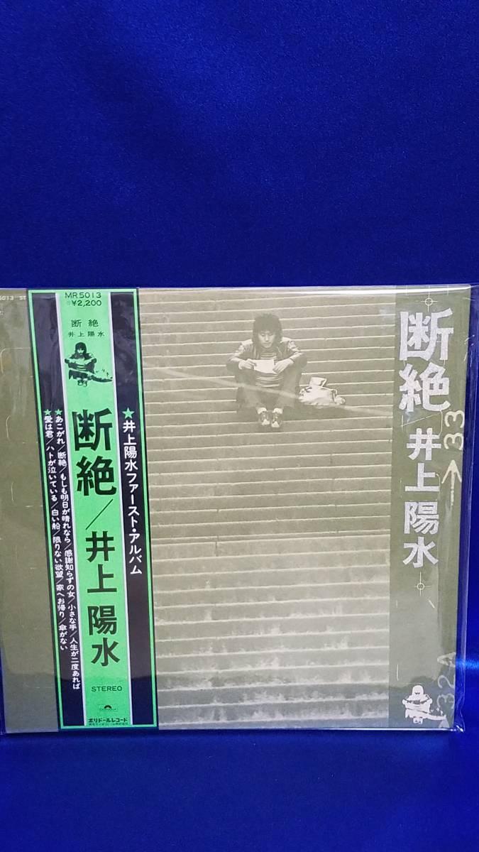 LP3 LP レコード 井上陽水 4枚セット 盤面キレイ 帯付き 3枚 陽水II/センチメンタル 断絶 氷の世界 もどり道_画像5