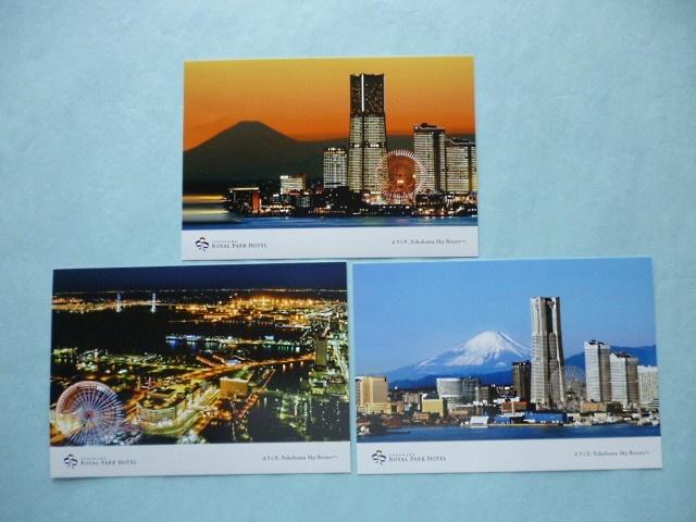 横浜 ロイヤルパークホテル ポストカード3枚 絵葉書 送料92円