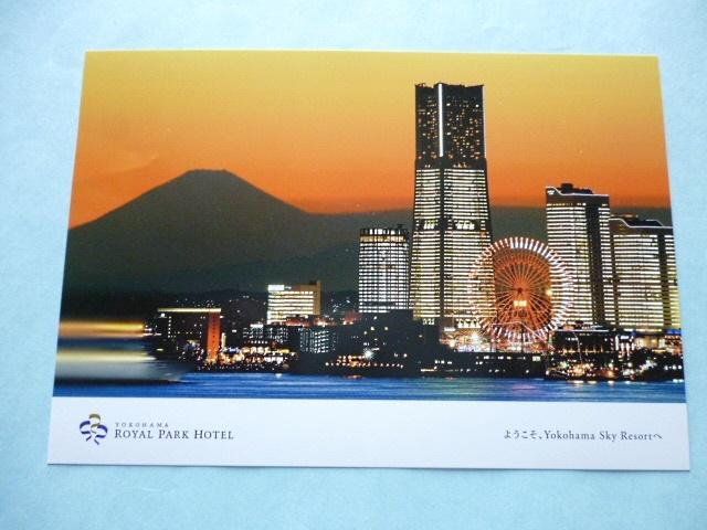 横浜 ロイヤルパークホテル ポストカード3枚 絵葉書 送料92円_画像2