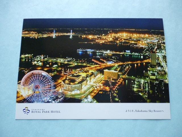 横浜 ロイヤルパークホテル ポストカード3枚 絵葉書 送料92円_画像6
