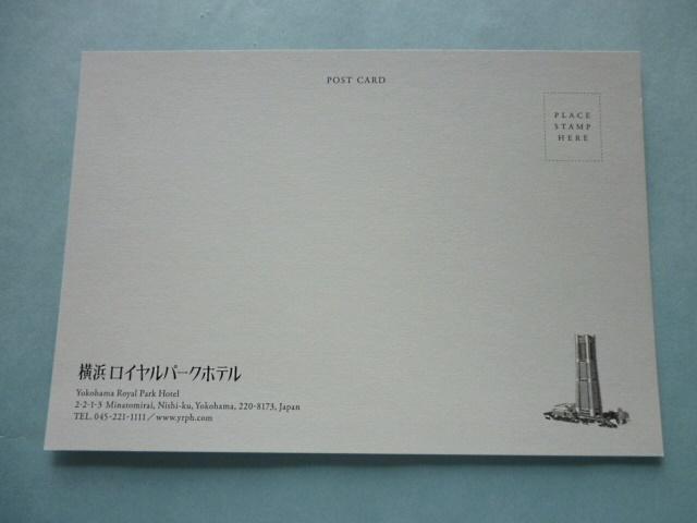 横浜 ロイヤルパークホテル ポストカード3枚 絵葉書 送料92円_画像7