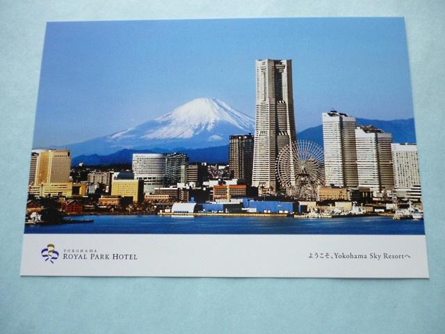 横浜 ロイヤルパークホテル ポストカード3枚 絵葉書 送料92円_画像4