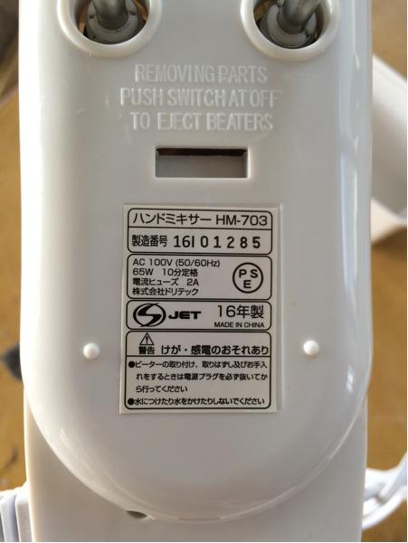 ハンドミキサー/Dretec HM-703/_画像3