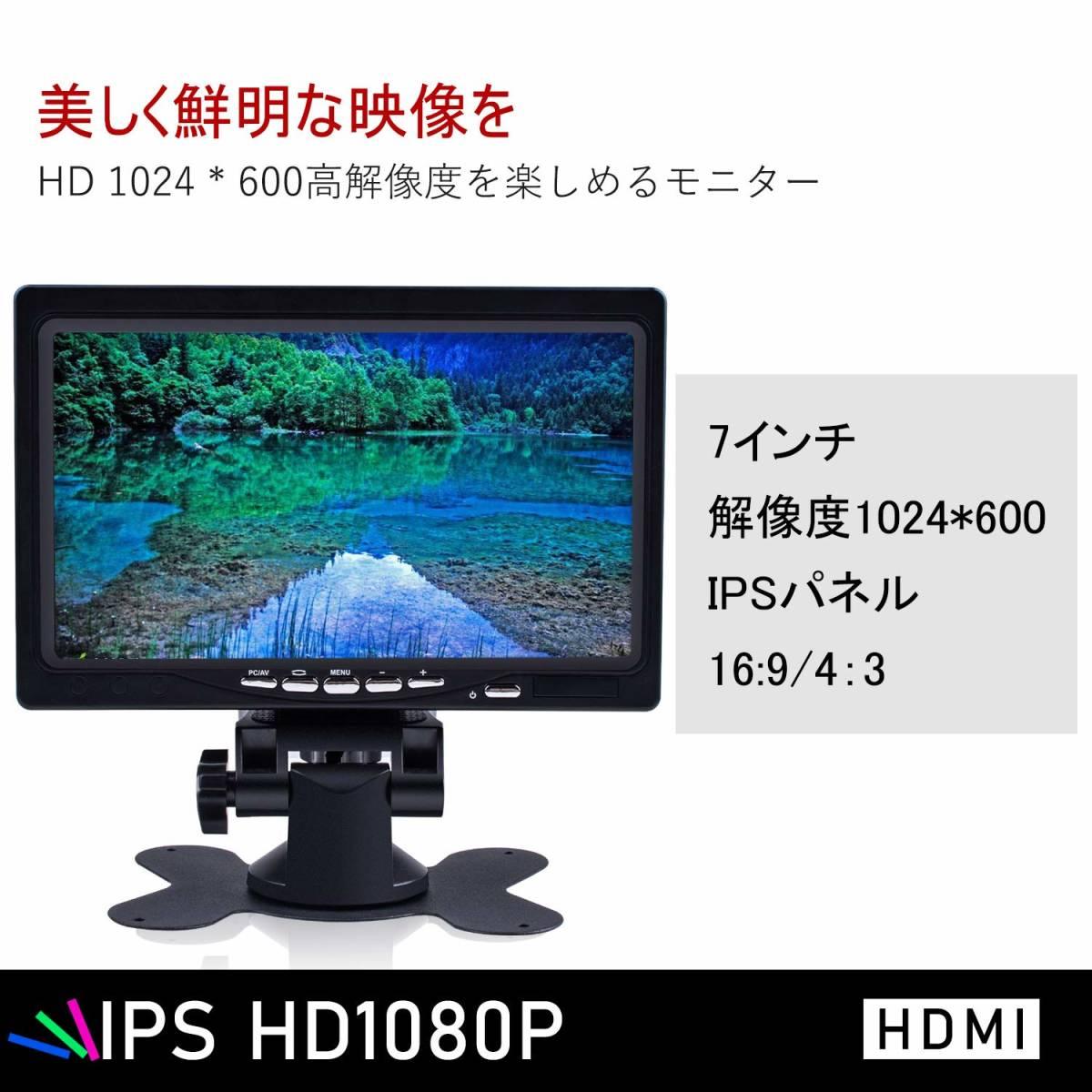 7インチ モニター 小型 1024*600高解像度 HDMI VGA AVポート TFT LED CCTV IPSパネル PCディスプレイ スピーカー内蔵 リモコン 新品未使用_画像3