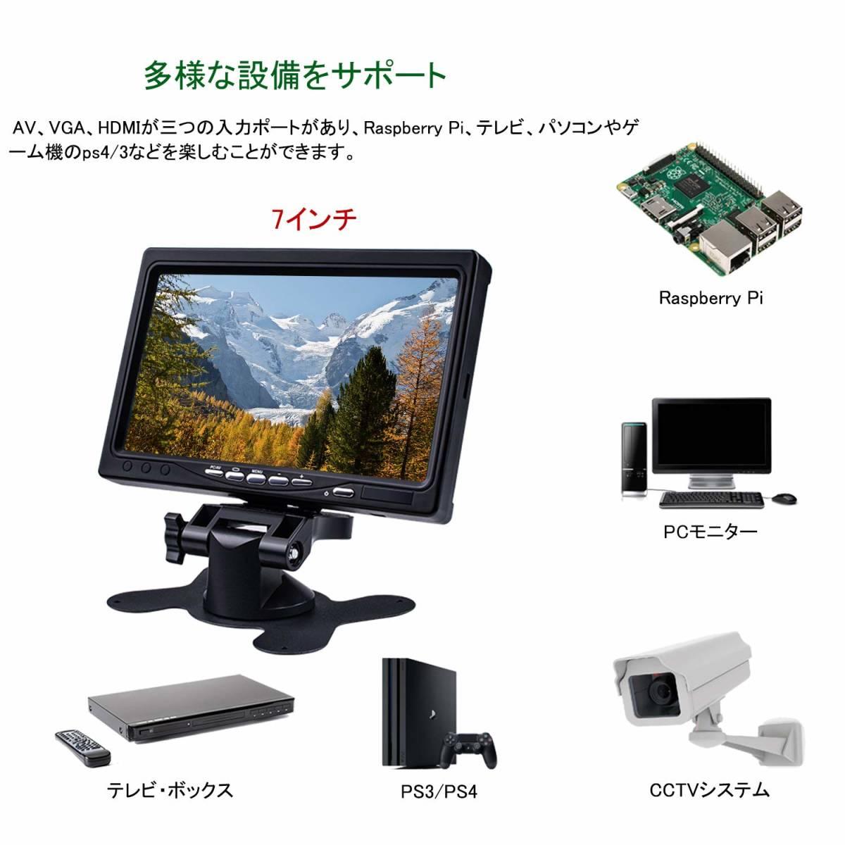 7インチ モニター 小型 1024*600高解像度 HDMI VGA AVポート TFT LED CCTV IPSパネル PCディスプレイ スピーカー内蔵 リモコン 新品未使用_画像5