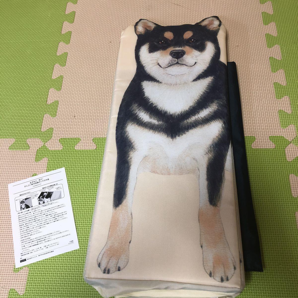 フェリシモ★かしこい柴犬ボックス_画像9