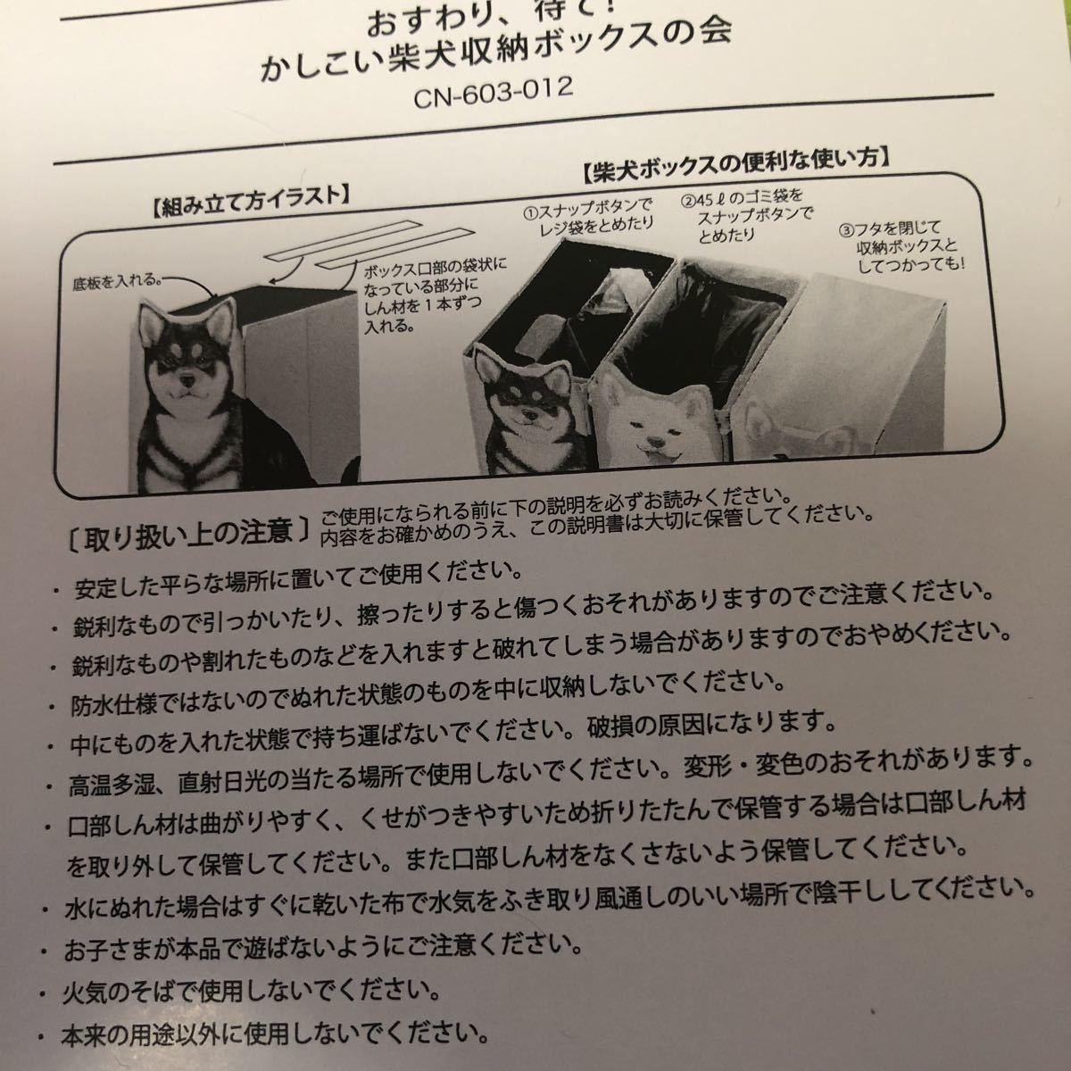 フェリシモ★かしこい柴犬ボックス_画像7
