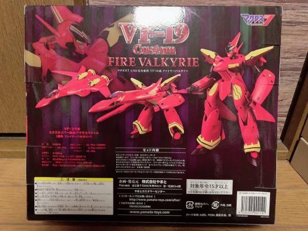 YAMATO VF-19改 サウンドブースター スタンド付き ヤマト 美品_画像5