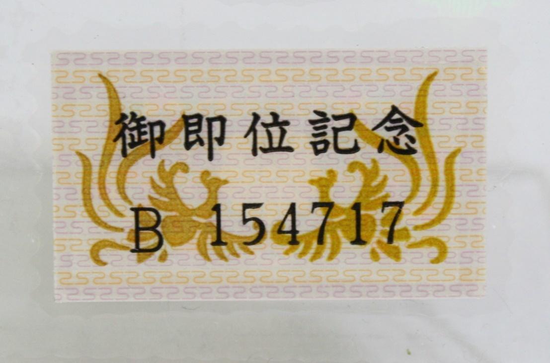 未開封品 天皇陛下御即位記念 10万円金貨 平成2年 ブリスターパック入 K24 純金 30g 記念硬貨_画像6