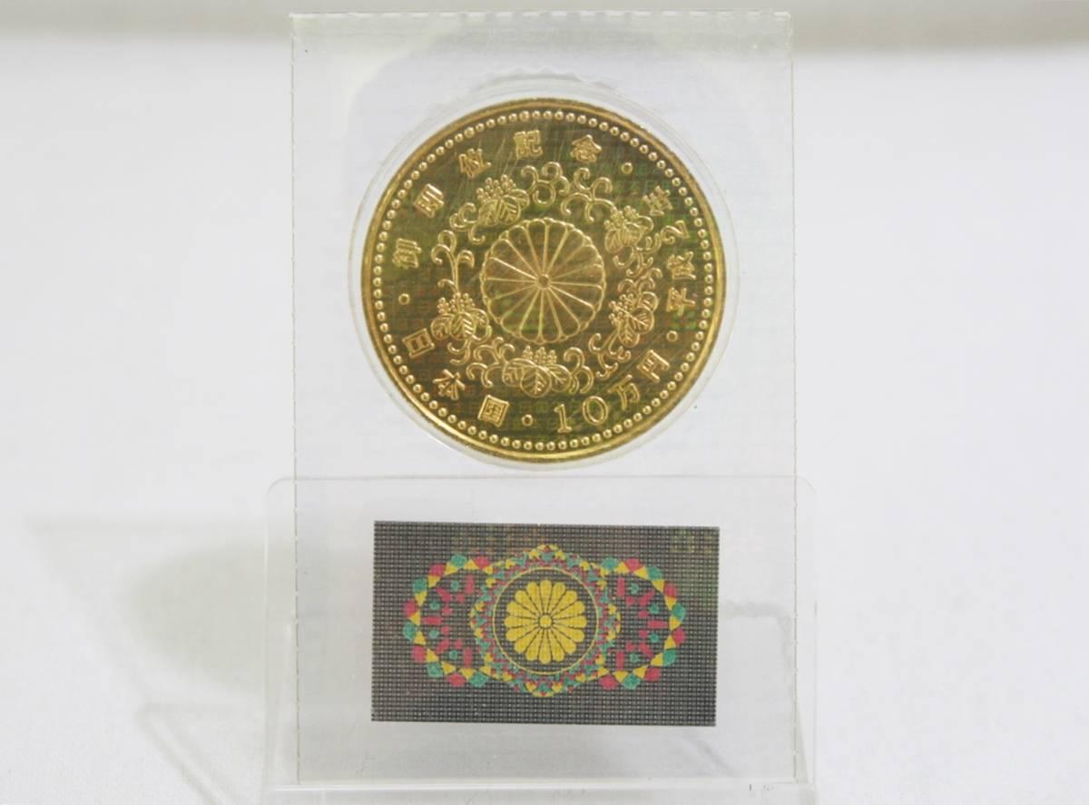未開封品 天皇陛下御即位記念 10万円金貨 平成2年 ブリスターパック入 K24 純金 30g 記念硬貨_画像2