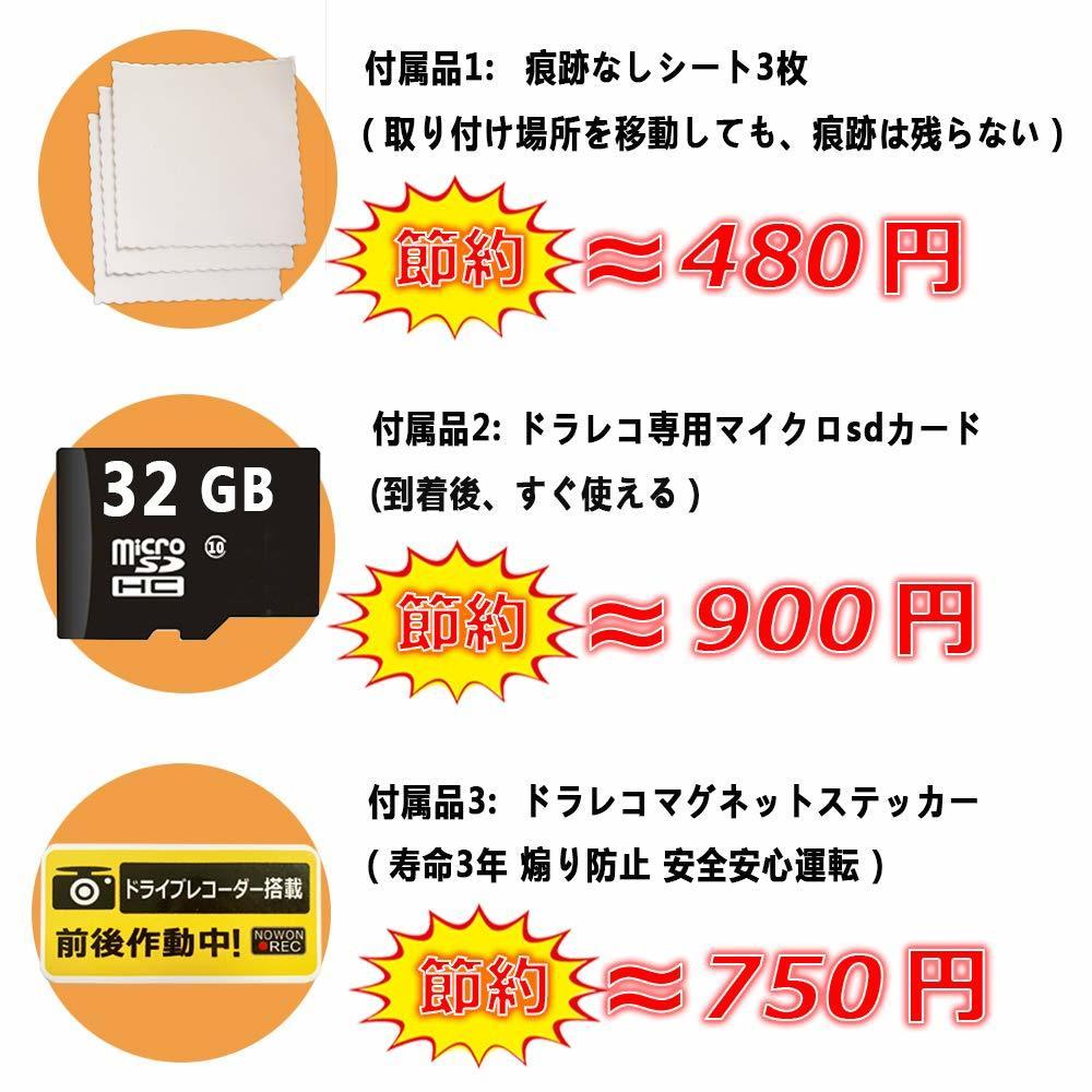 新品未使用 【32Gカード付き】ドライブレコーダー 前後カメラ 1080PフルHD wifi搭載 内蔵GPS sonyセンサー 1200万画素_画像5