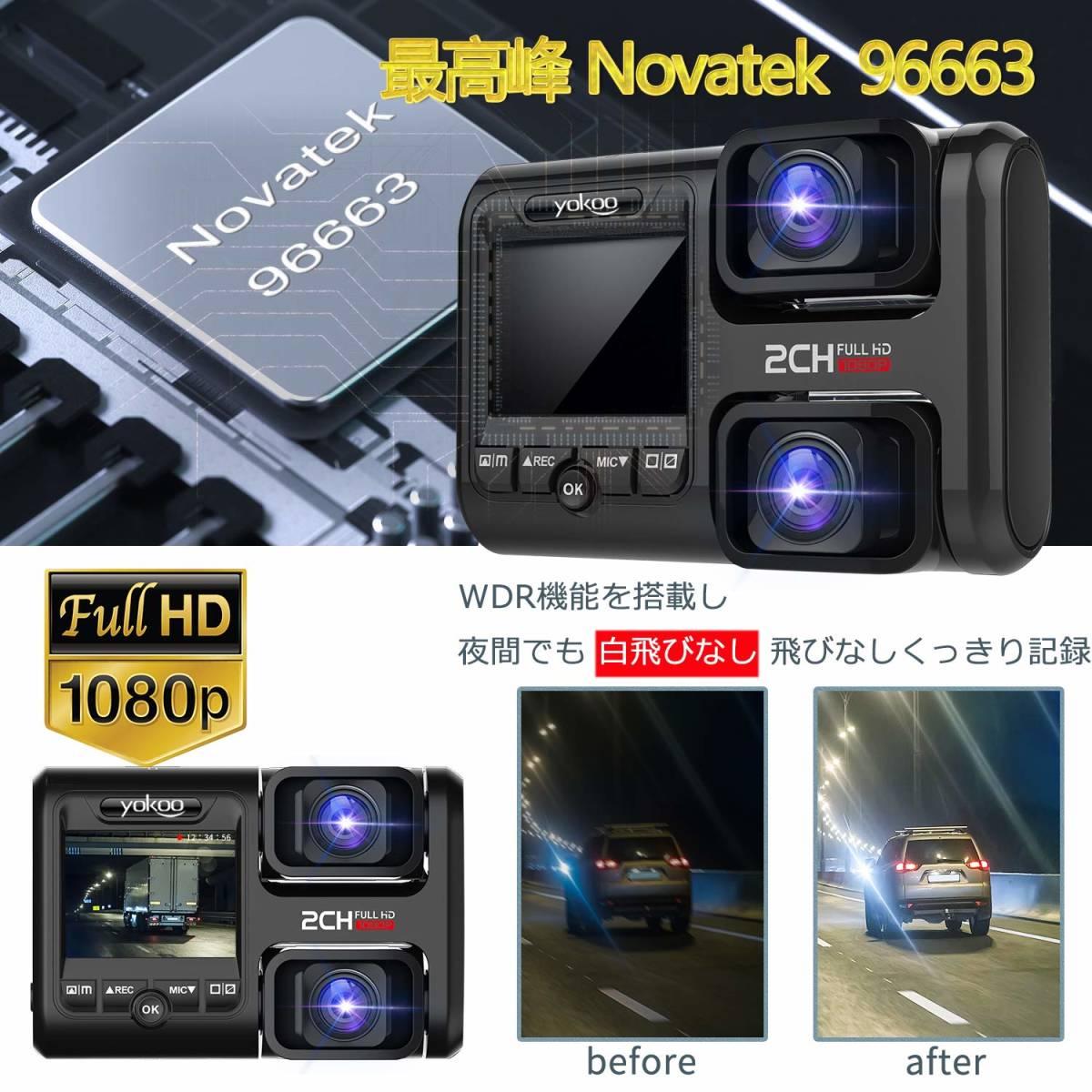 新品未使用 【32Gカード付き】ドライブレコーダー 前後カメラ 1080PフルHD wifi搭載 内蔵GPS sonyセンサー 1200万画素_画像4