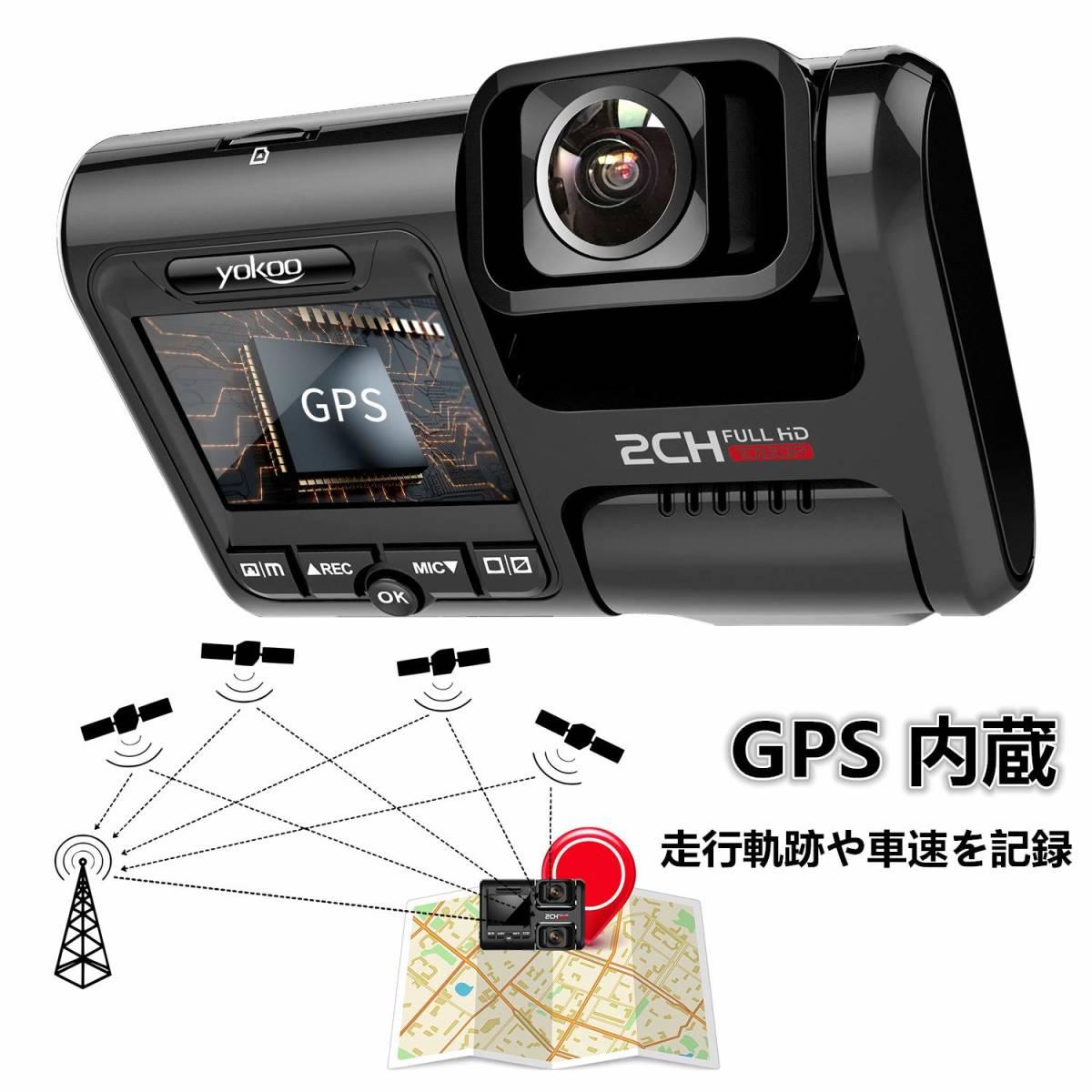 新品未使用 【32Gカード付き】ドライブレコーダー 前後カメラ 1080PフルHD wifi搭載 内蔵GPS sonyセンサー 1200万画素_画像3