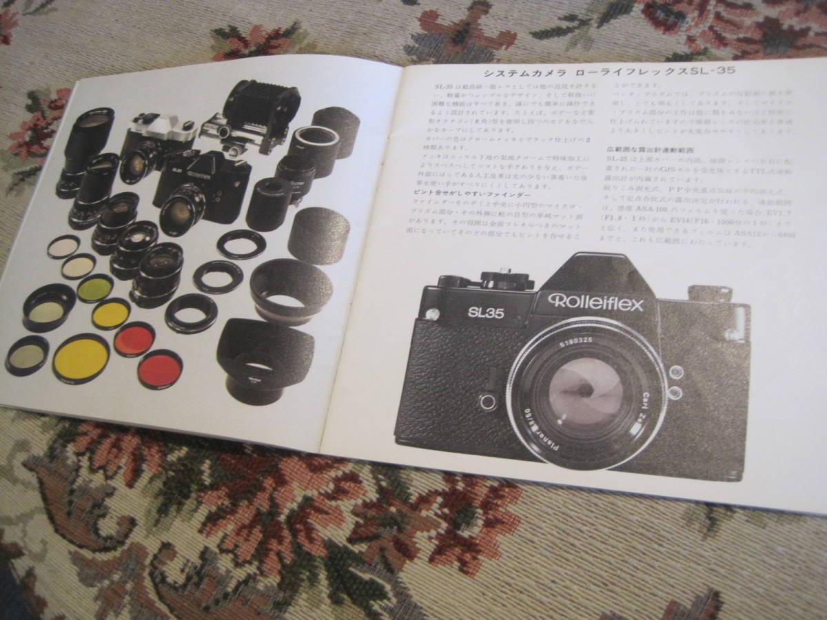 カメラのカタログ ローライ総合カタログ _画像4