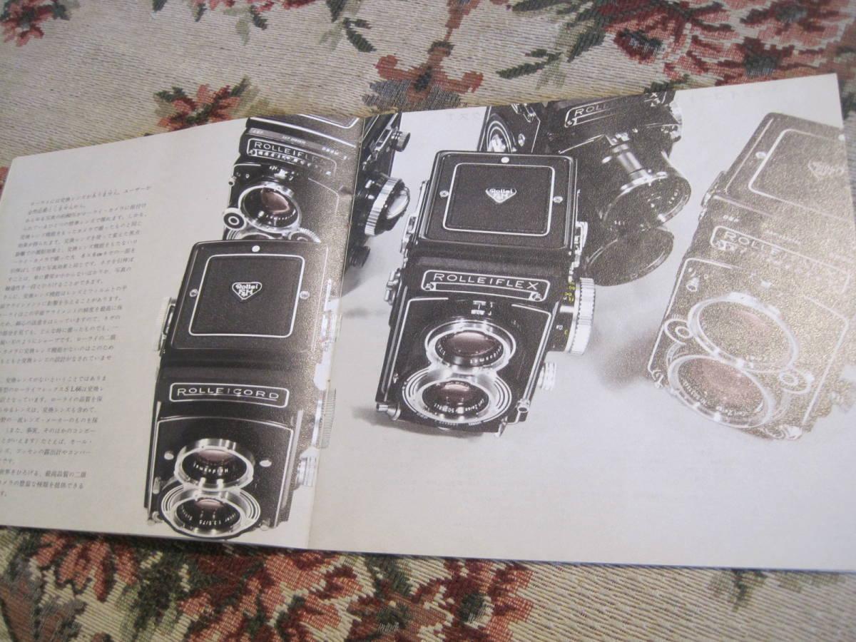 カメラのカタログ ローライ総合カタログ _画像5