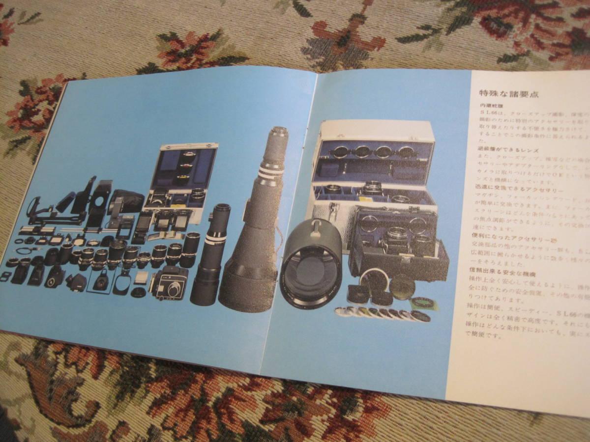 カメラのカタログ ローライ総合カタログ _画像7