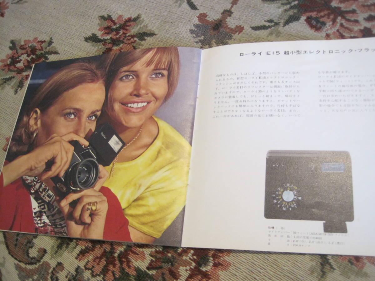 カメラのカタログ ローライ総合カタログ _画像9
