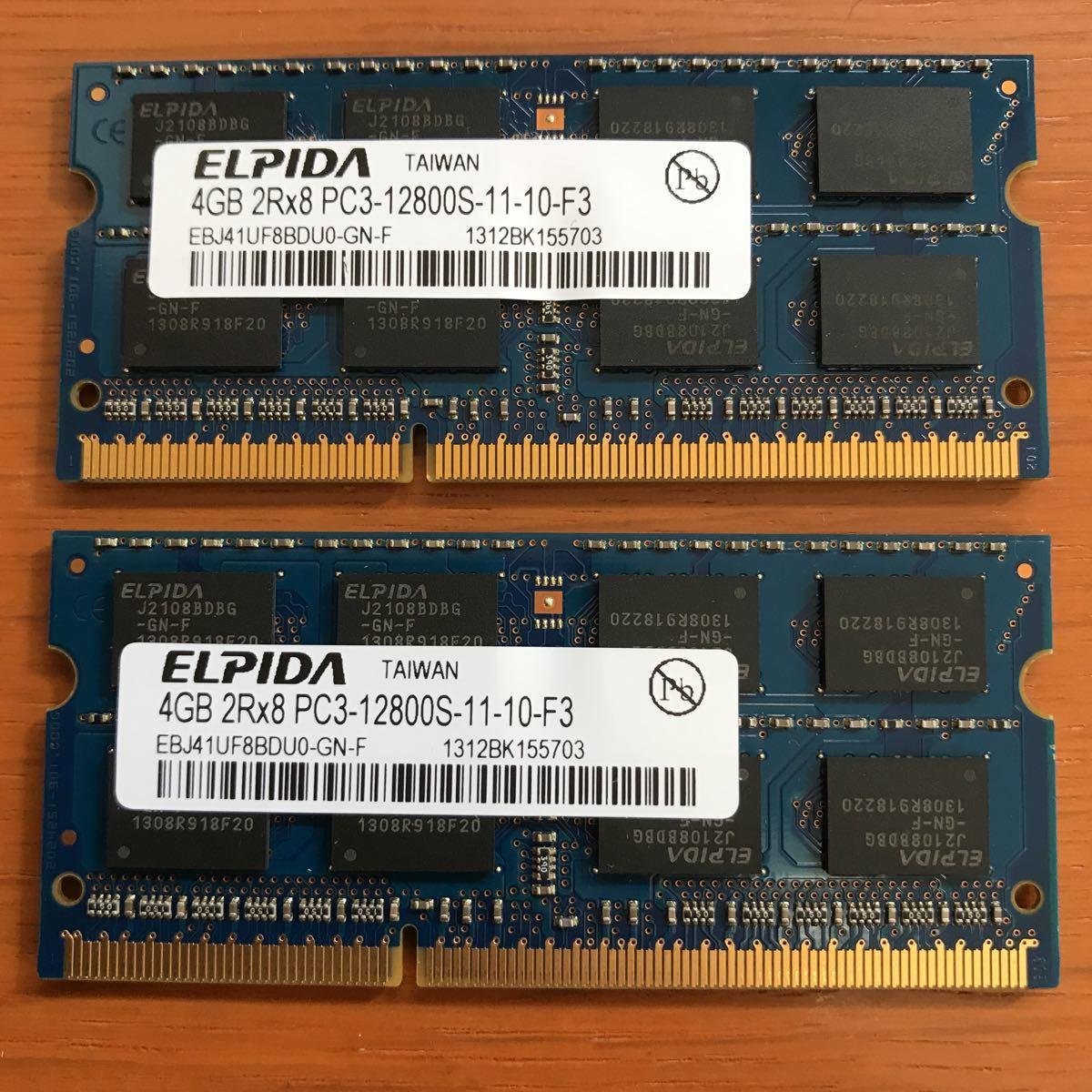 ノート用メモリ PC3-12800 DDR3-1600 4GB 2枚 合計8GB ELPIDA(Mac対応)
