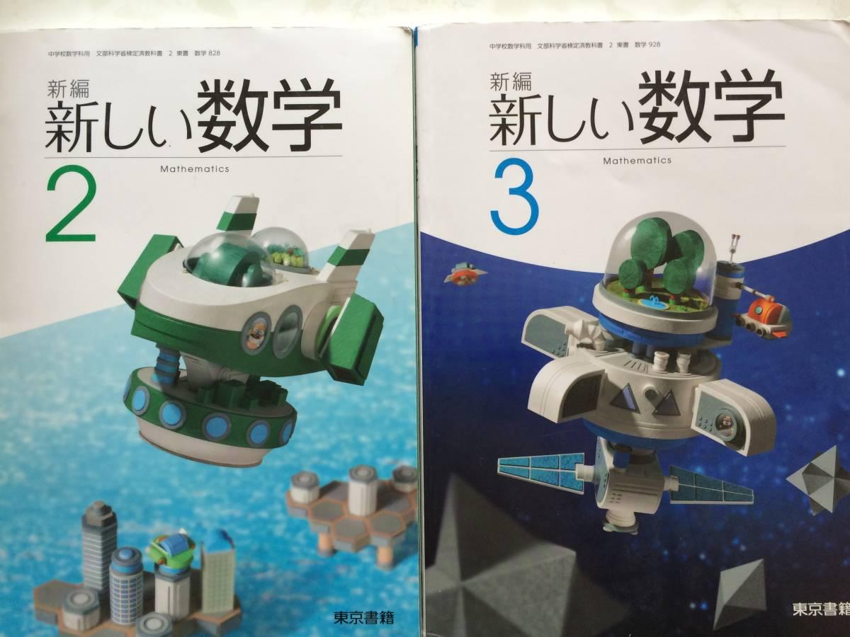 中学 新しい数学 2年 3年 東京書籍 教科書_画像1