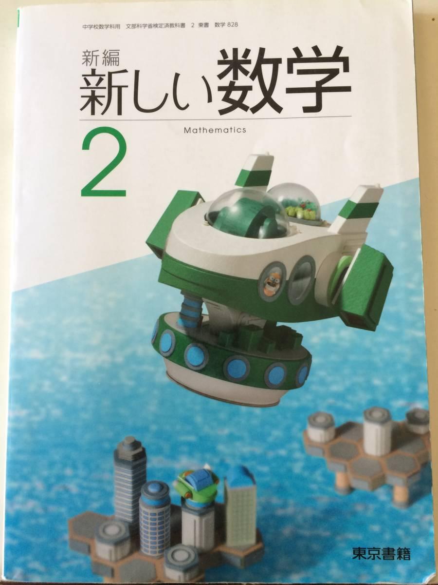 中学 新しい数学 2年 3年 東京書籍 教科書_画像2