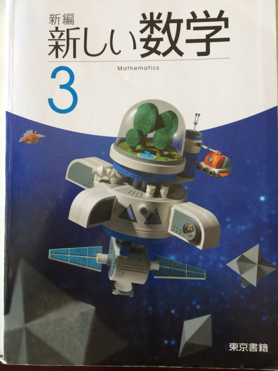 中学 新しい数学 2年 3年 東京書籍 教科書_画像3