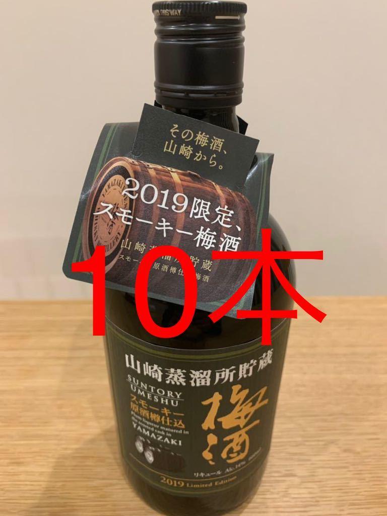 山崎蒸溜所貯蔵 スモーキー原酒樽仕込梅酒 2019Limited Edition 660ml 限定 10本セット