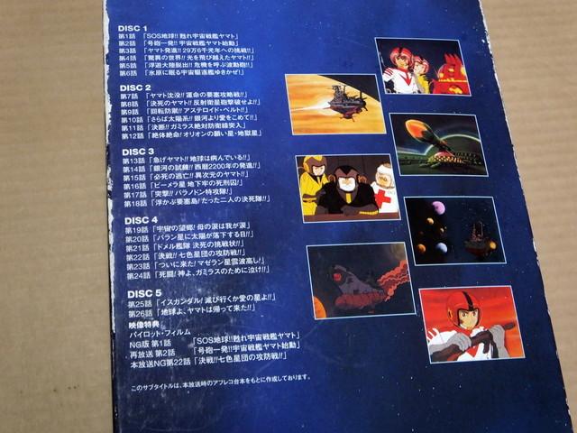 ◆DVD◆宇宙戦艦ヤマト DVD MEMORIALBOX BOX 5枚セット 全26話_画像5