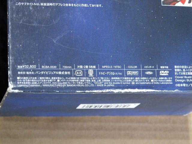 ◆DVD◆宇宙戦艦ヤマト DVD MEMORIALBOX BOX 5枚セット 全26話_画像6