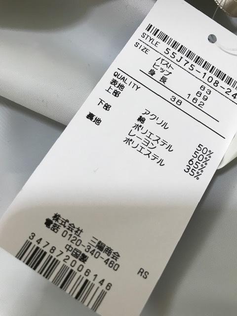 ☆ブルーレベルクレストブリッジのドッキングワンピ・ブルー系・新品☆_画像3
