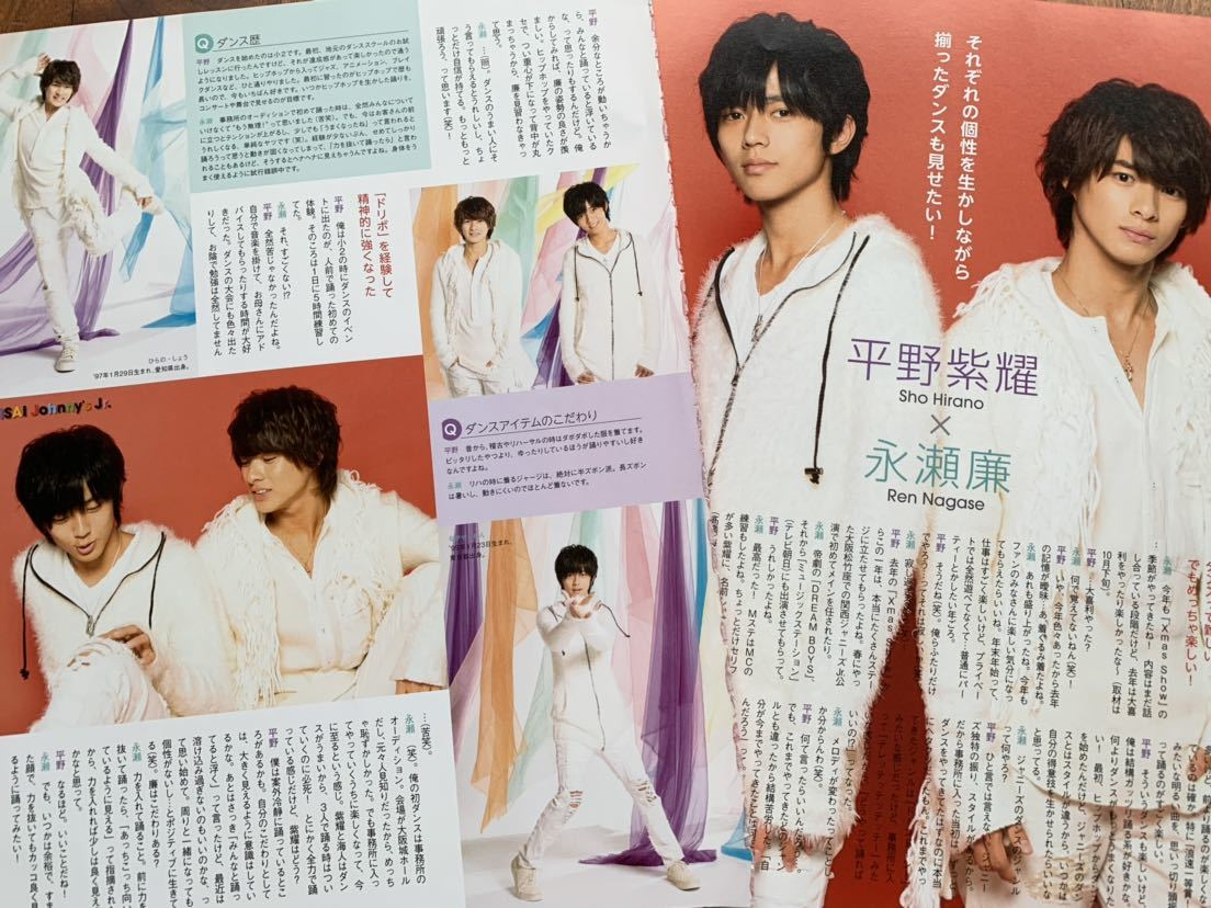King \u0026 Prince キンプリ☆平野紫耀 永瀬廉 切り抜き ダンススクエア 2014_画像