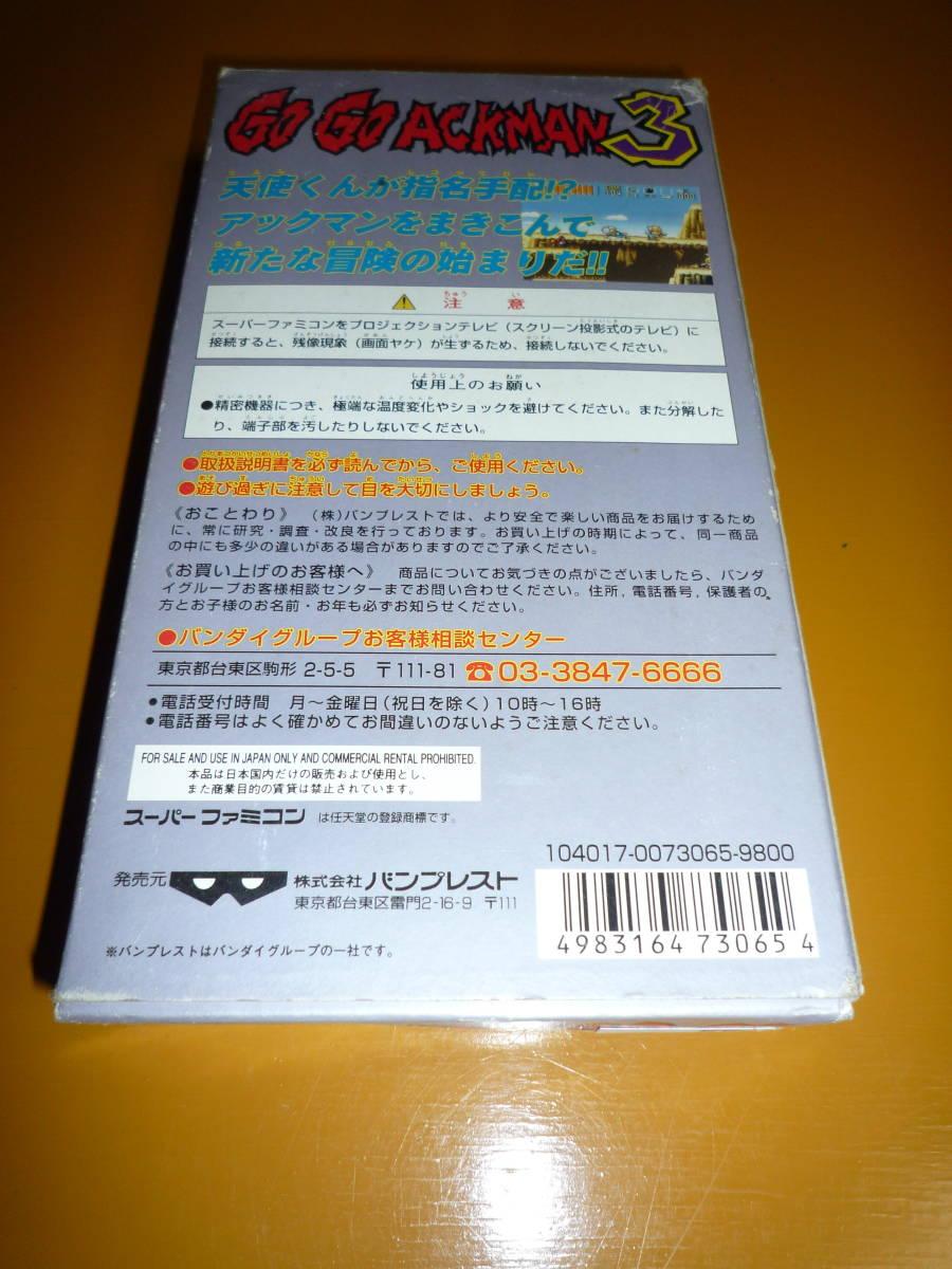 【88】 スーパーファミコン 中古 ケース・説明書有:動作確認済み: Go Go ACKMAN3_画像6