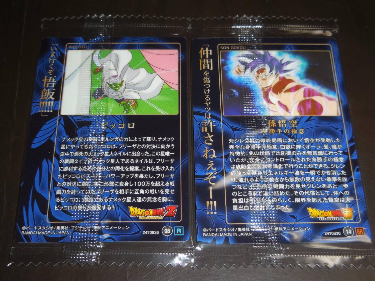 ドラゴンボール カード ウエハース UNLIMITED3 R 08 ピッコロ SR 14 孫悟空 2枚セット 袋未開封_画像2
