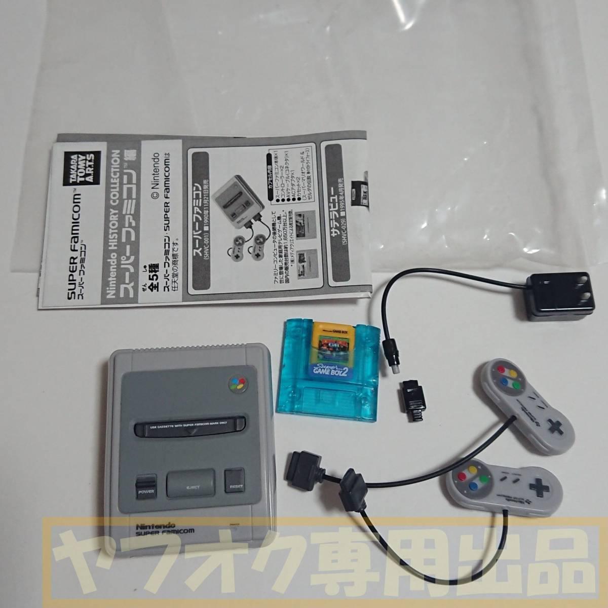 ヒストリーコレクション  スーパーファミコン&スーパーゲームボーイ2◆ ミニチュア フィギュア ガチャ カプセル Nintendo_画像1