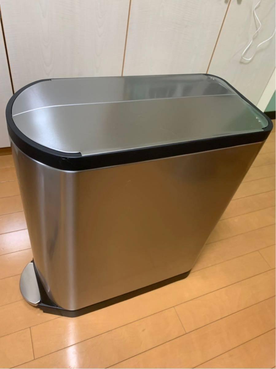 simplehumanゴミ箱美品