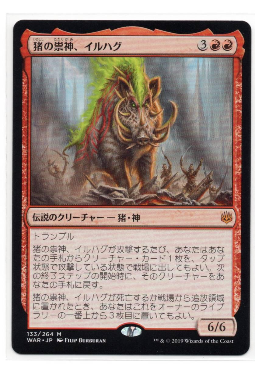 即決 MTG 猪の祟神、イルハグ 日本語_画像1