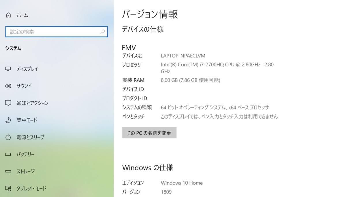 FUJITSU LIFEBOOK AH53/B2 超高性能・第7世代 Core i7-7700HQ 大容量の新品SSD512GB・メモリ8GB ・OFFICE 2019・フルHD_画像9