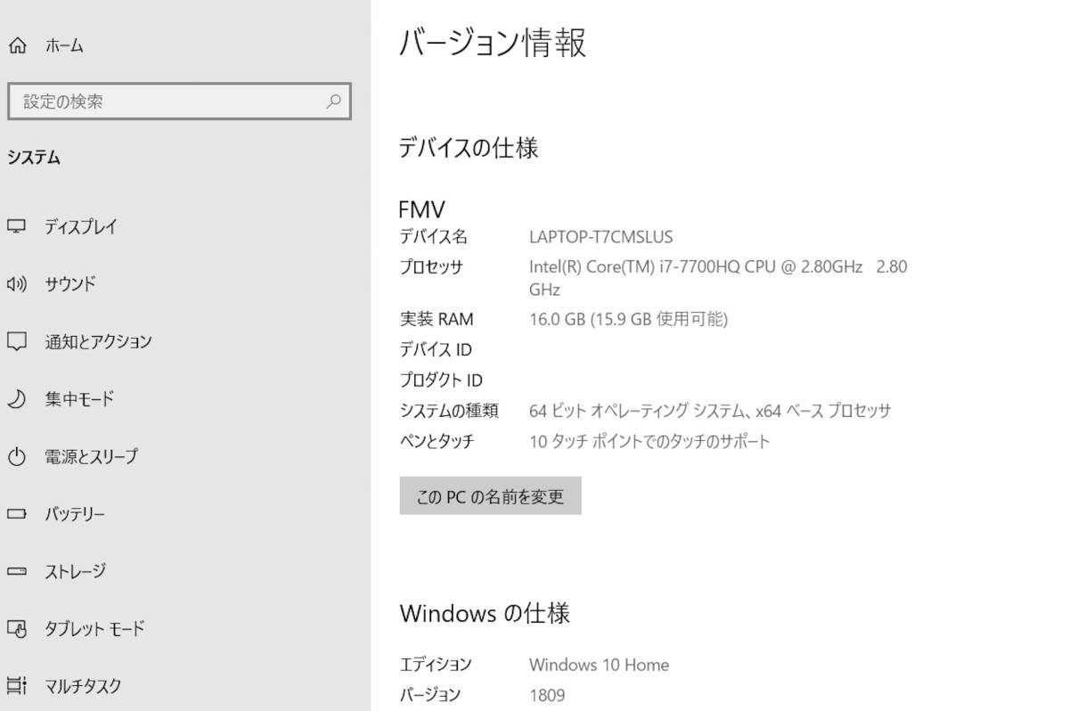 FUJITSU LIFEBOOK AH77/B1 超高性能・第7世代 Core i7-7700HQ 大容量の新品SSD500GB・メモリ16GB ・OFFICE 2016・フルHD・タッチパネル _画像9