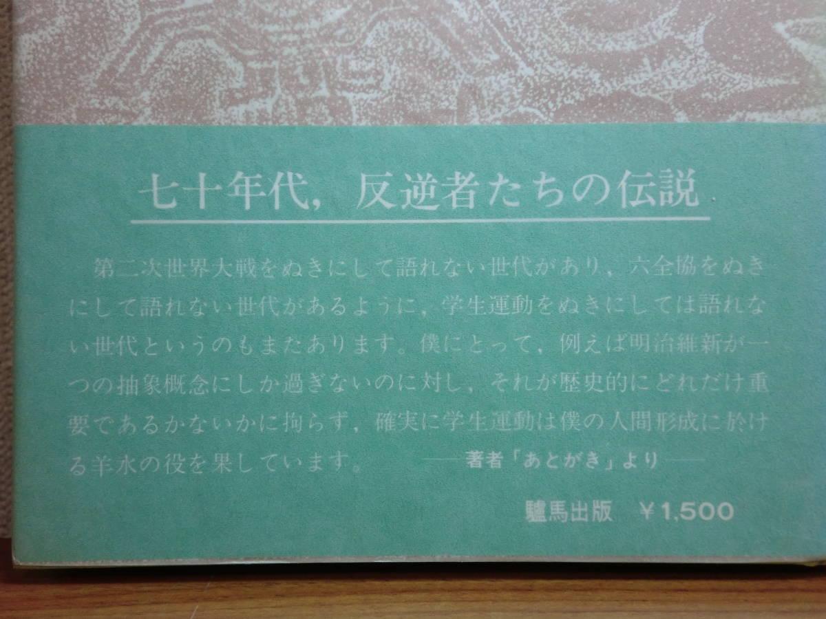 190510Q01★ky 希少本 カッサンドラ讃歌 古川正樹著 1981年 帯付き 学生運動 赤闘団_画像2