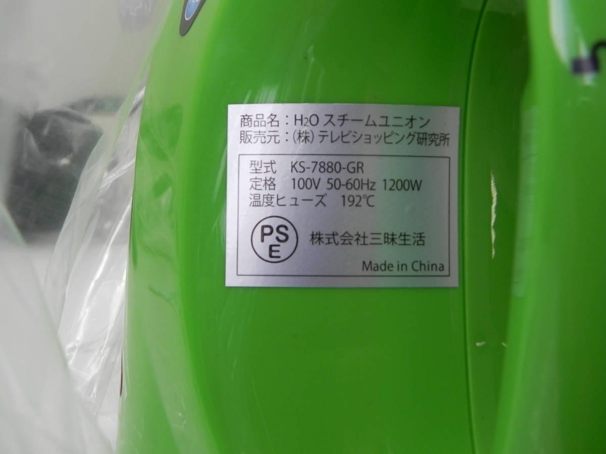 ★新古品★H2O スチームユニオン 掃除 スチーム 1000円スタート_画像3