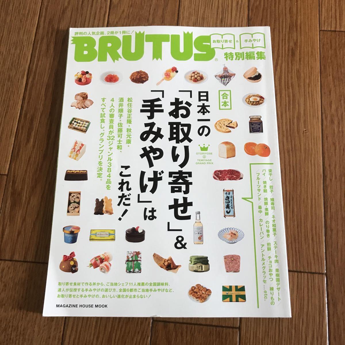 BRUTUS ブルータス 特別編集 合本 日本一の「お取り寄せ」&「手みやげ」はこれだ!_画像1