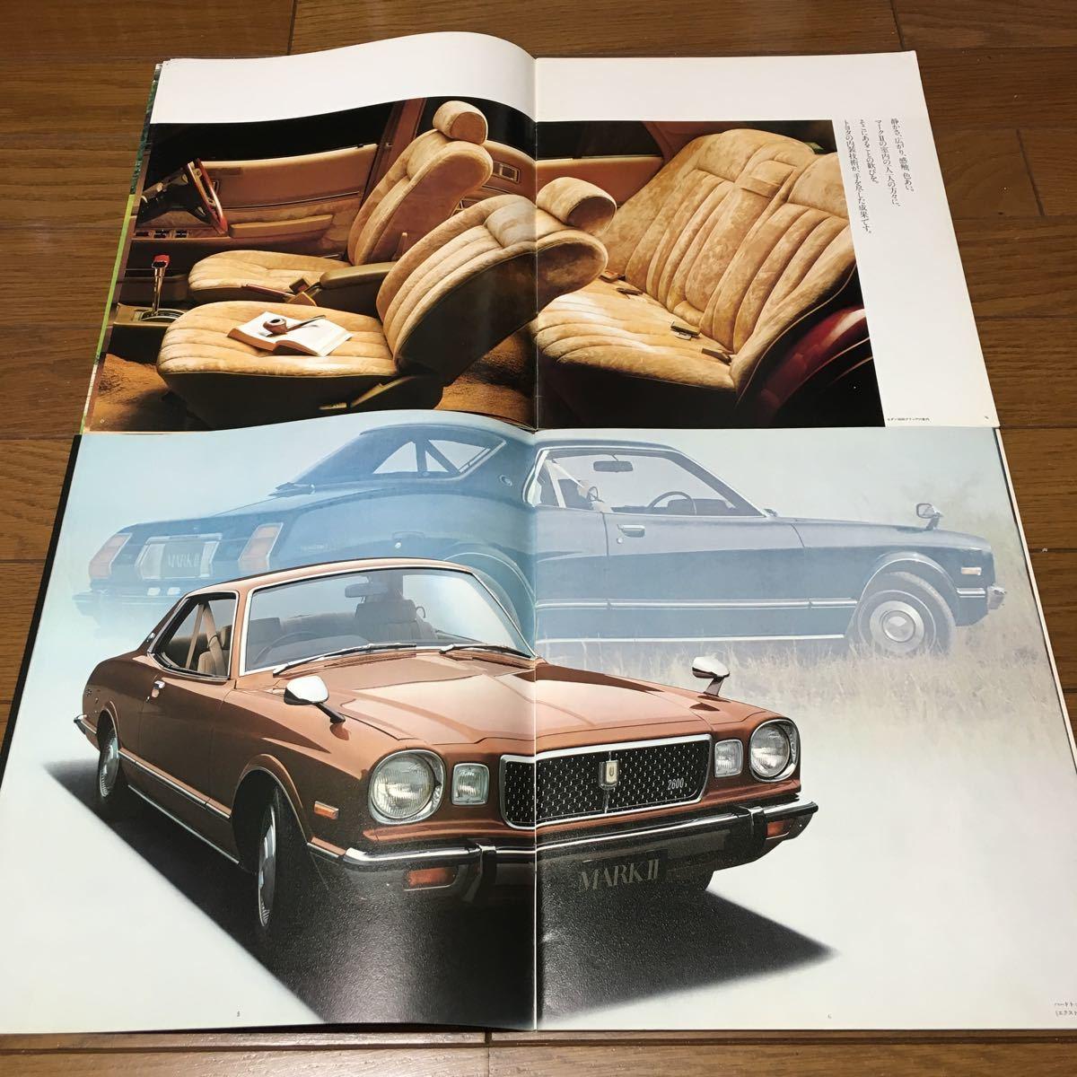 絶版 旧車カタログ トヨタ マークII ブタメ 2冊セット 当時物 希少 _画像4