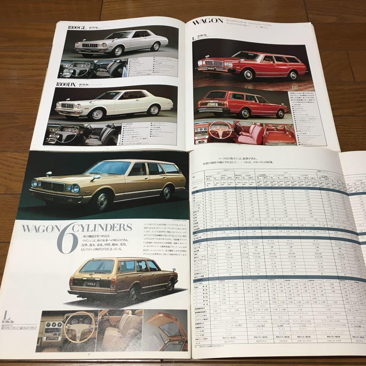 絶版 旧車カタログ トヨタ マークII ブタメ 2冊セット 当時物 希少 _画像9