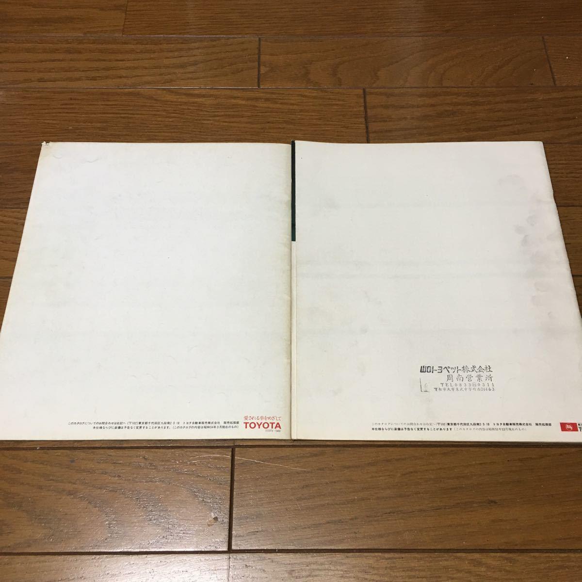 絶版 旧車カタログ トヨタ マークII ブタメ 2冊セット 当時物 希少 _画像10