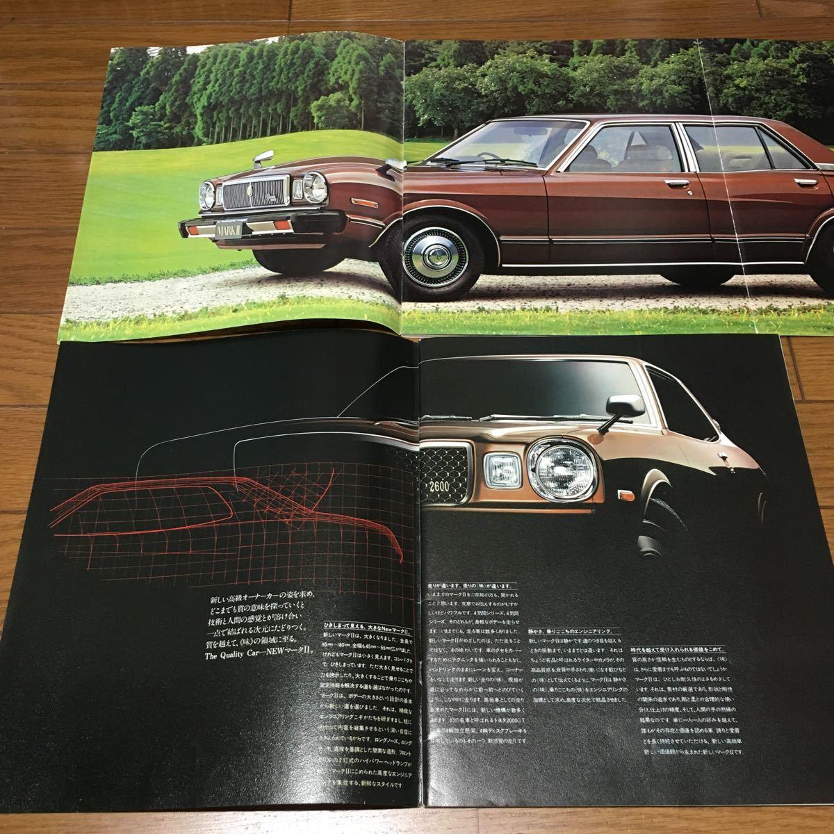 絶版 旧車カタログ トヨタ マークII ブタメ 2冊セット 当時物 希少 _画像2