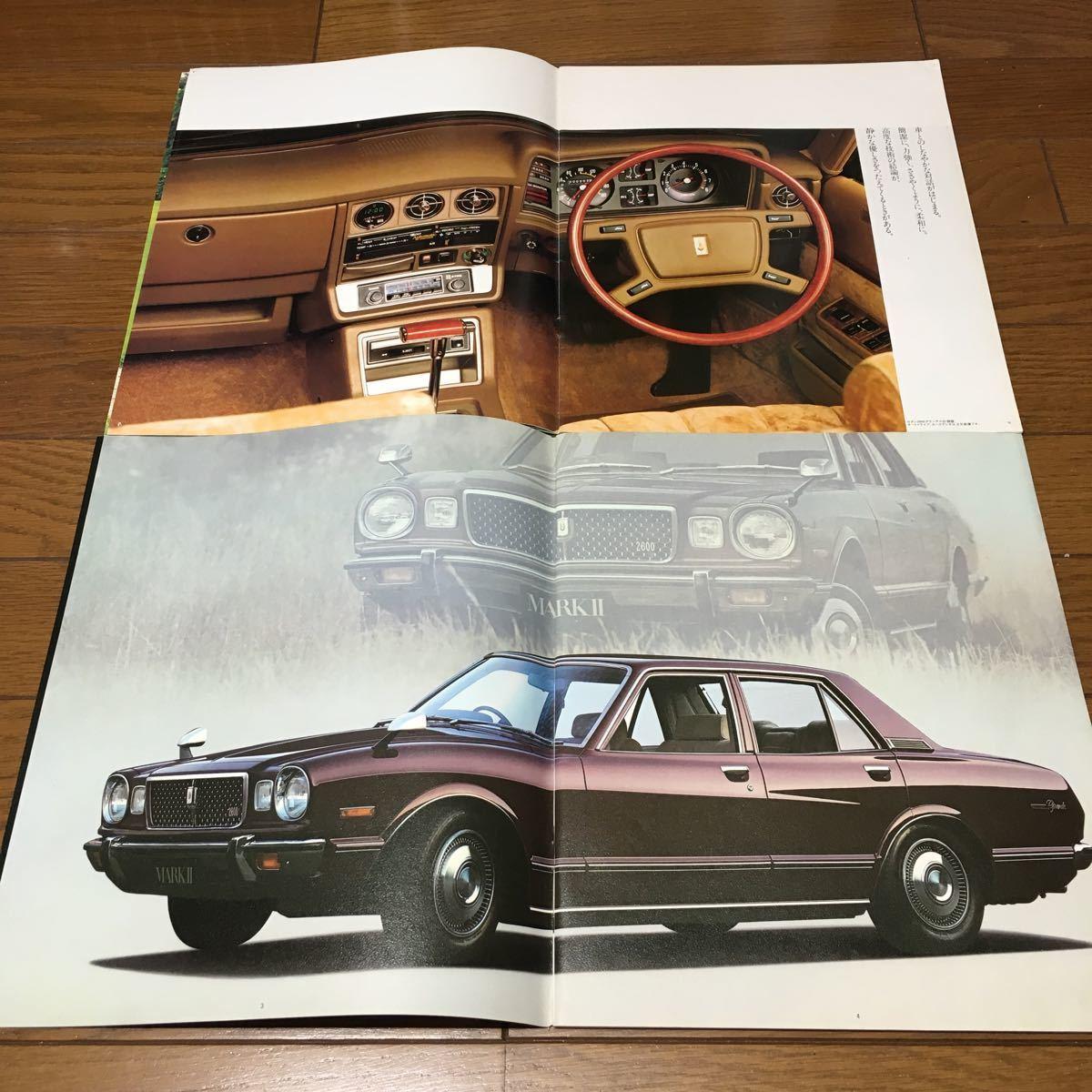 絶版 旧車カタログ トヨタ マークII ブタメ 2冊セット 当時物 希少 _画像3