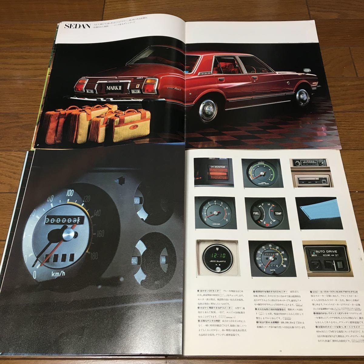 絶版 旧車カタログ トヨタ マークII ブタメ 2冊セット 当時物 希少 _画像5